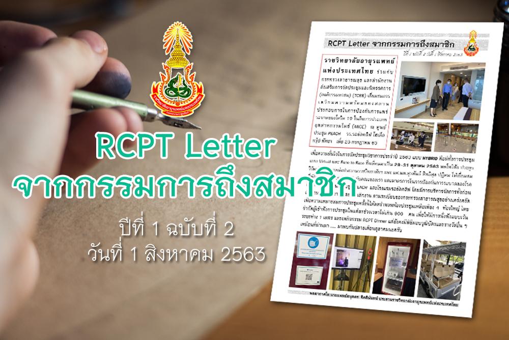RCPT Letter จากกรรมการถึงสมาชิก ปีที่ 1 ฉบับที่ 2 วันที่ 1 สิงหาคม 2563