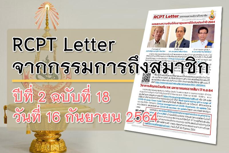 RCPT Letter จากกรรมการถึงสมาชิก ปีที่ 2 ฉบับที่ 18 วันที่ 16 กันยายน 2564