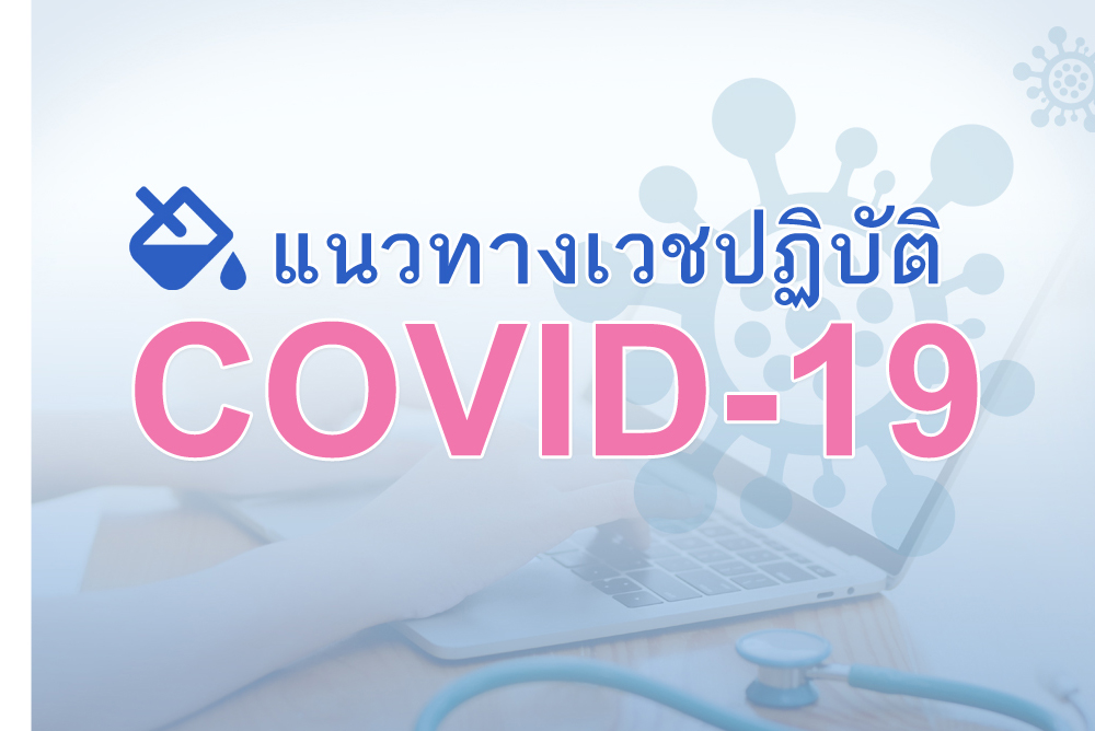 Truth about COVID-19
